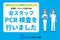 全従業員のPCR検査を実施しております