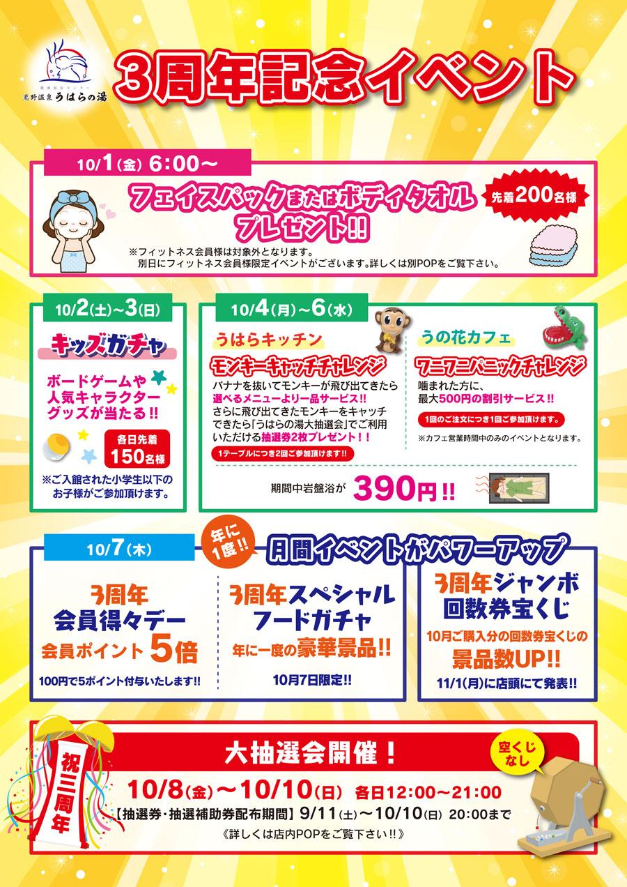 3周年イベント開催!!